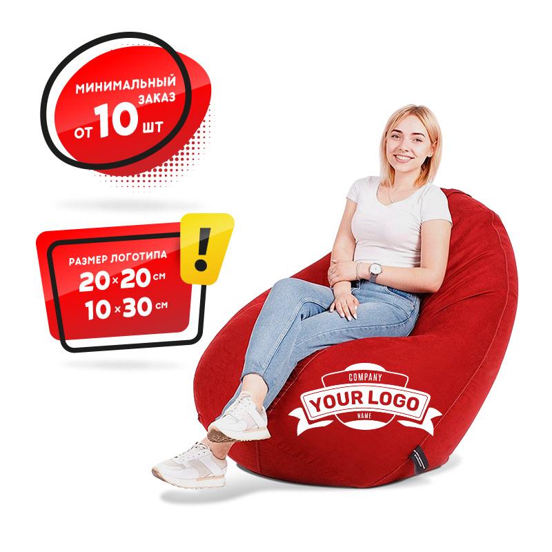 Кресло-Груша с Вашим Лого