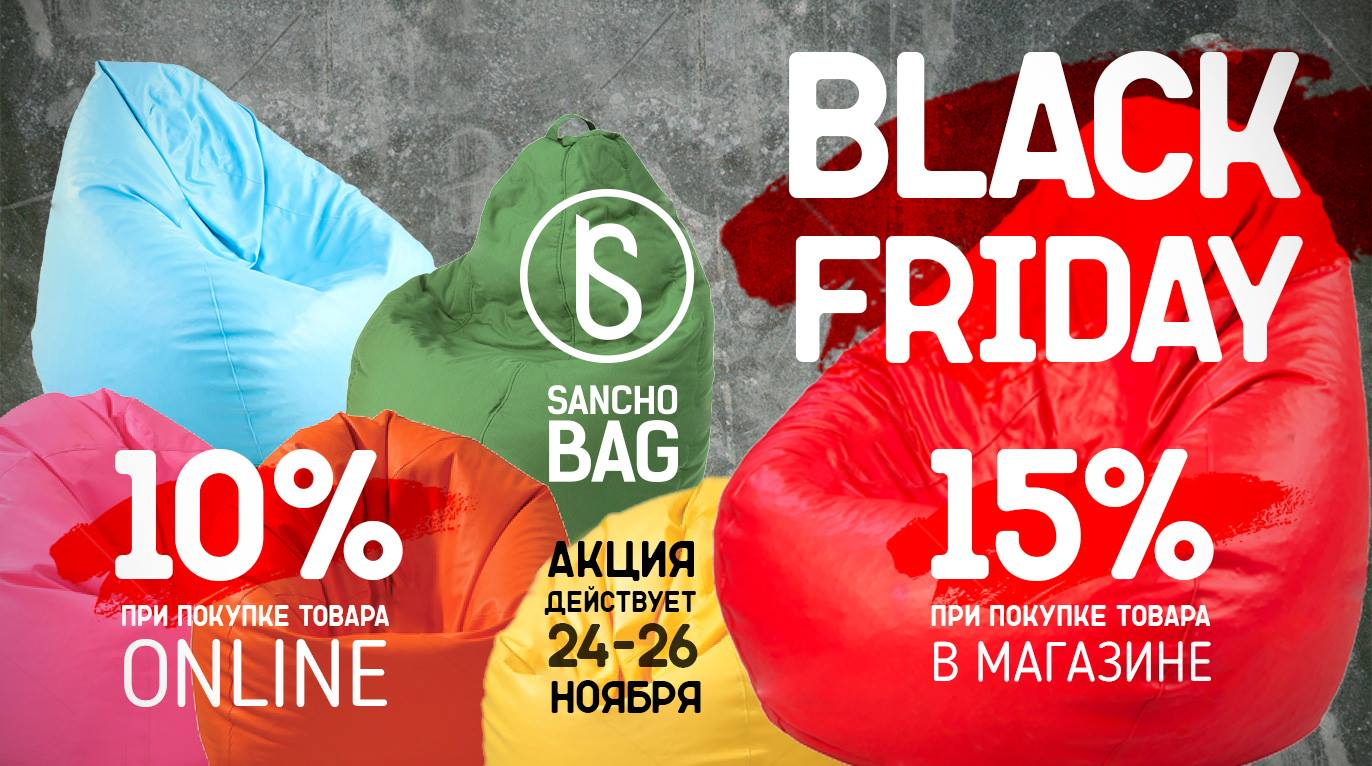 Black Friday 24-26 в Sanchobag SanchoBag