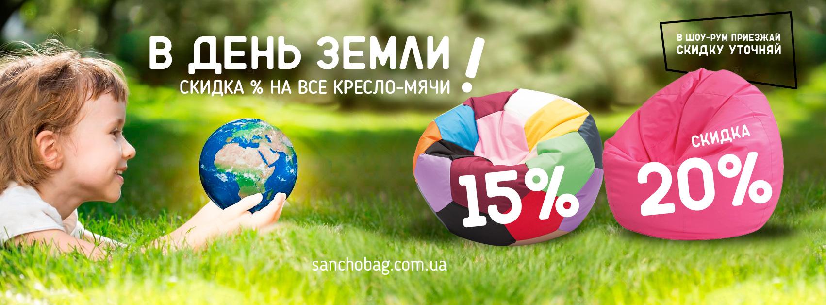 В День Земли скидка на все кресло-мячи -15% и -20%. SanchoBag