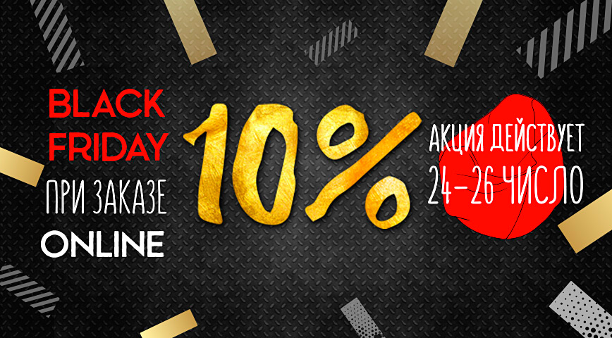 Супер скидки Black Friday от Sanchobag.com.UA SanchoBag