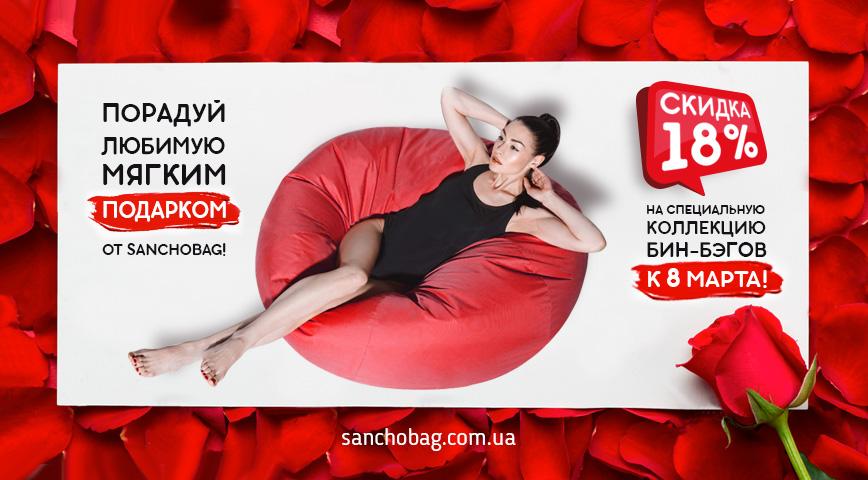 Мягкий подарок на 8 марта - Кресло Мешок Sanchobag SanchoBag
