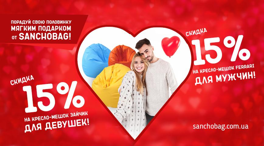 Подарок на День Влюбленных -15% SanchoBag