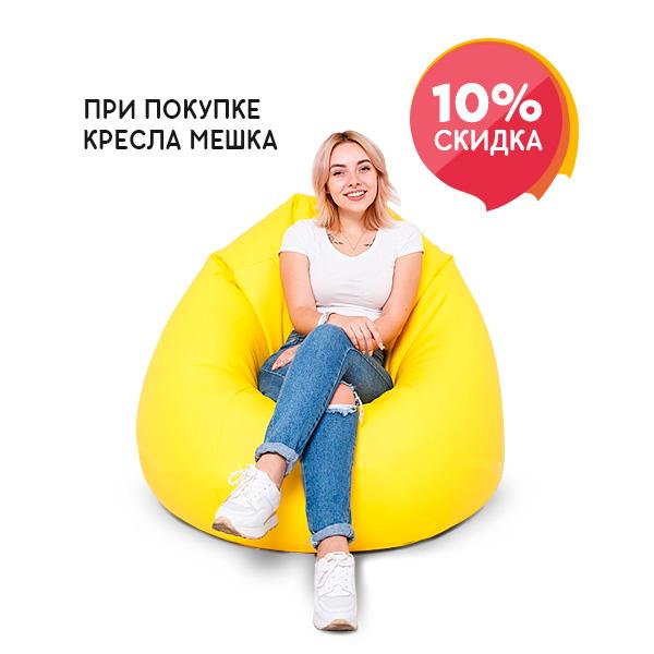 Чехол на кресло-грушу -10%