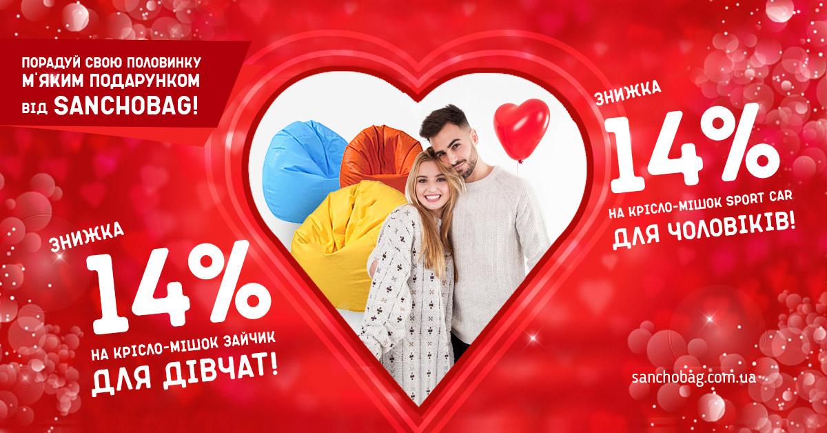 Подарок на День Влюбленных -14% SanchoBag