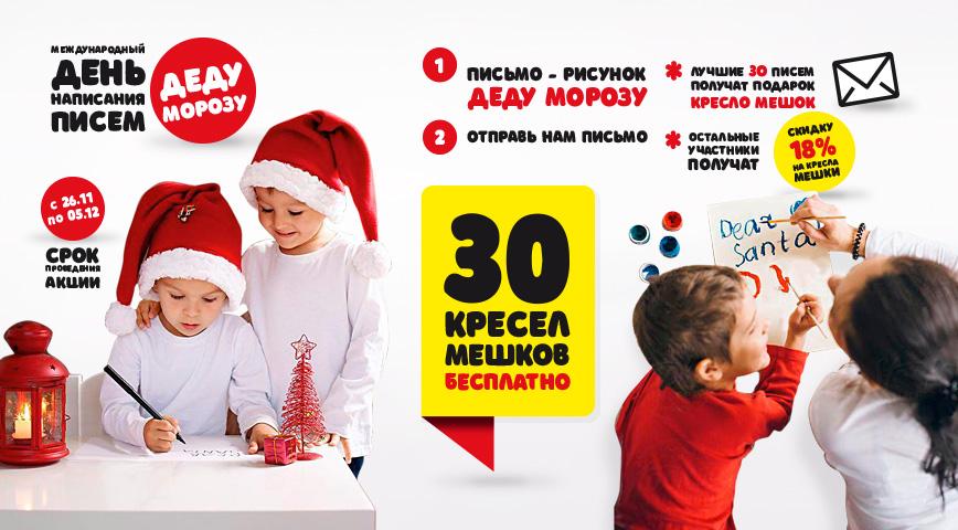 Международный день написания писем Деду Морозу | SanchoBag.com.UA SanchoBag