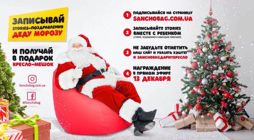 Кресло-мешок от Деда Мороза SanchoBag