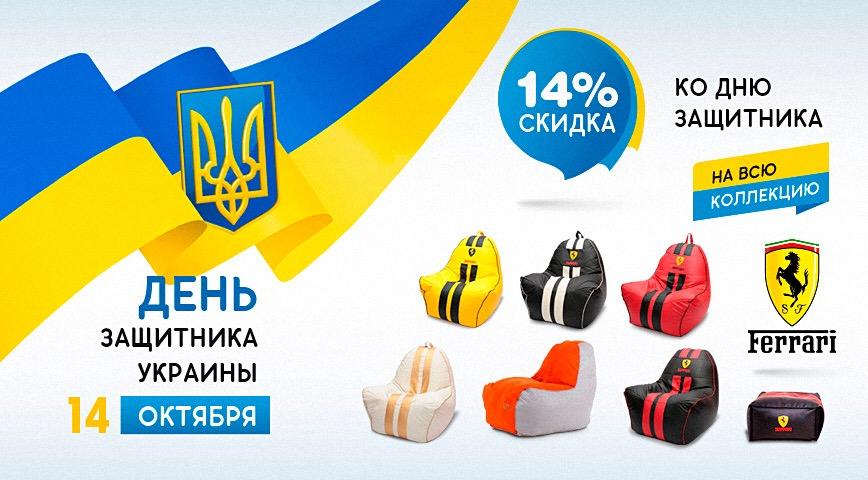 Супер скидки на мужские кресла мешки Ко Дню Защитника Украины SanchoBag