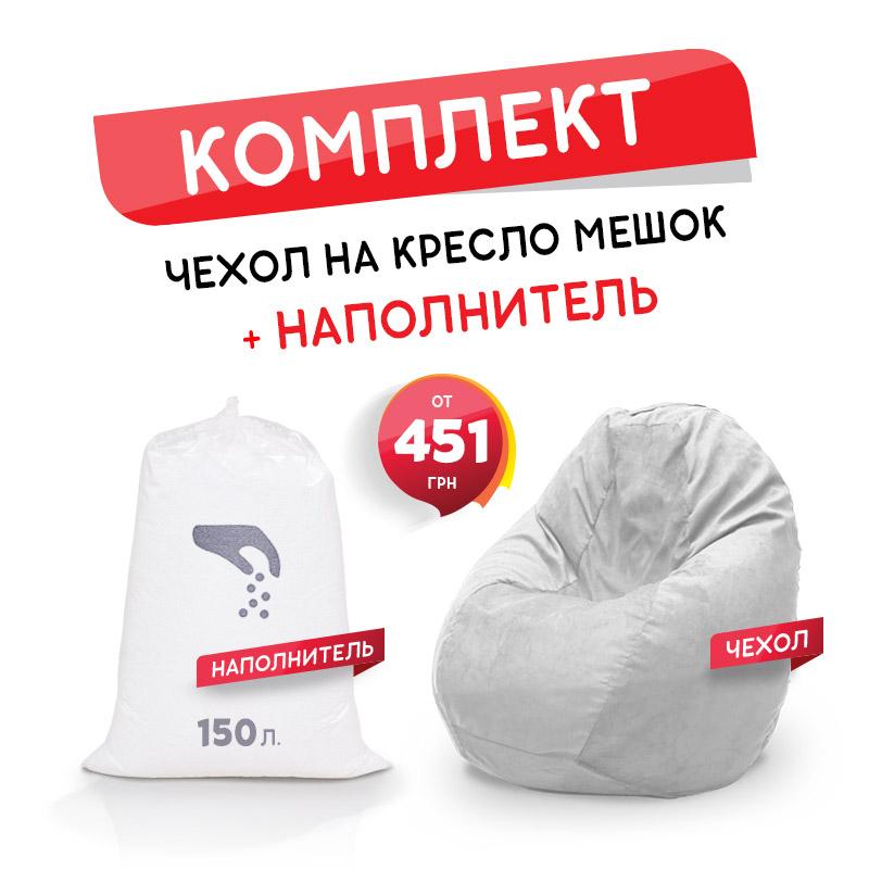 Акция! Чехол+150 литров