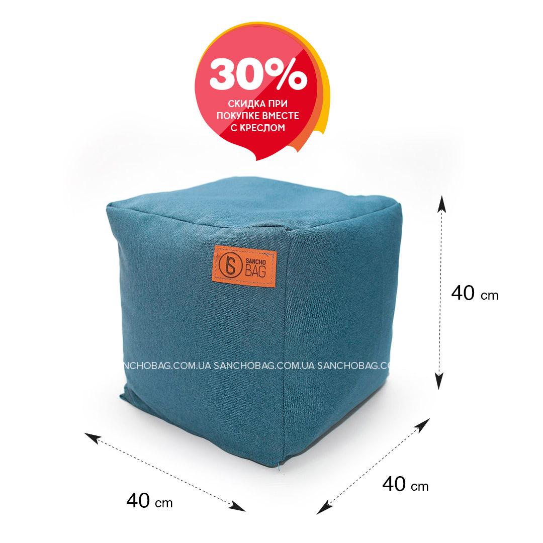 Пуф куб скидка - 30%