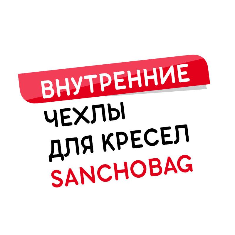 Чехлы для кресел Sanchobag